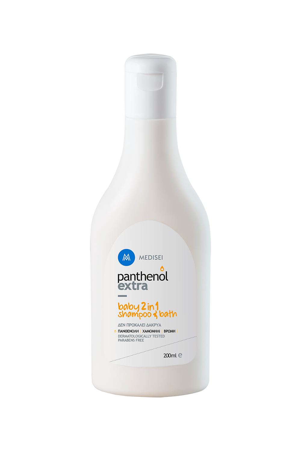 Panthenol Extra Baby Shampoo and Bath 2 in 1 18a865fd5ed